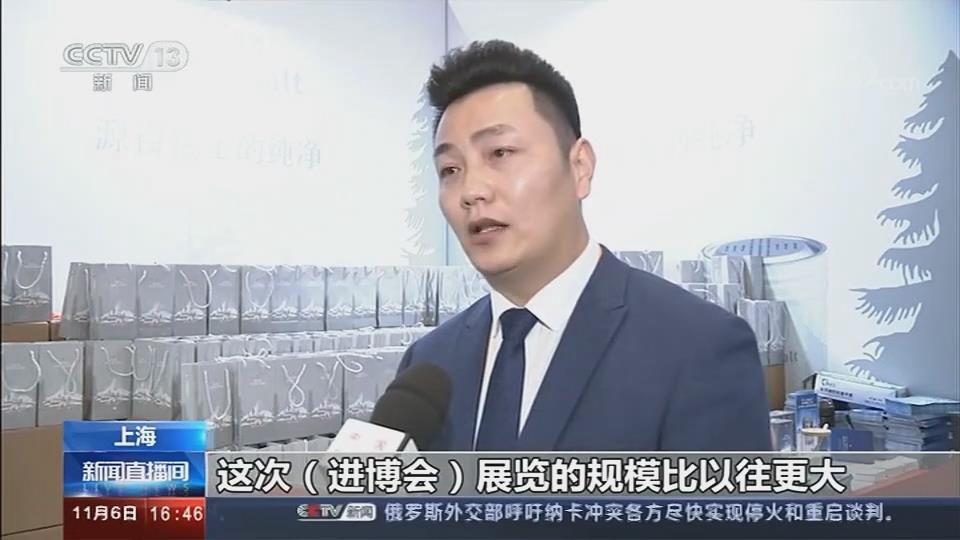 第三届中国国际进口博览会系列报道