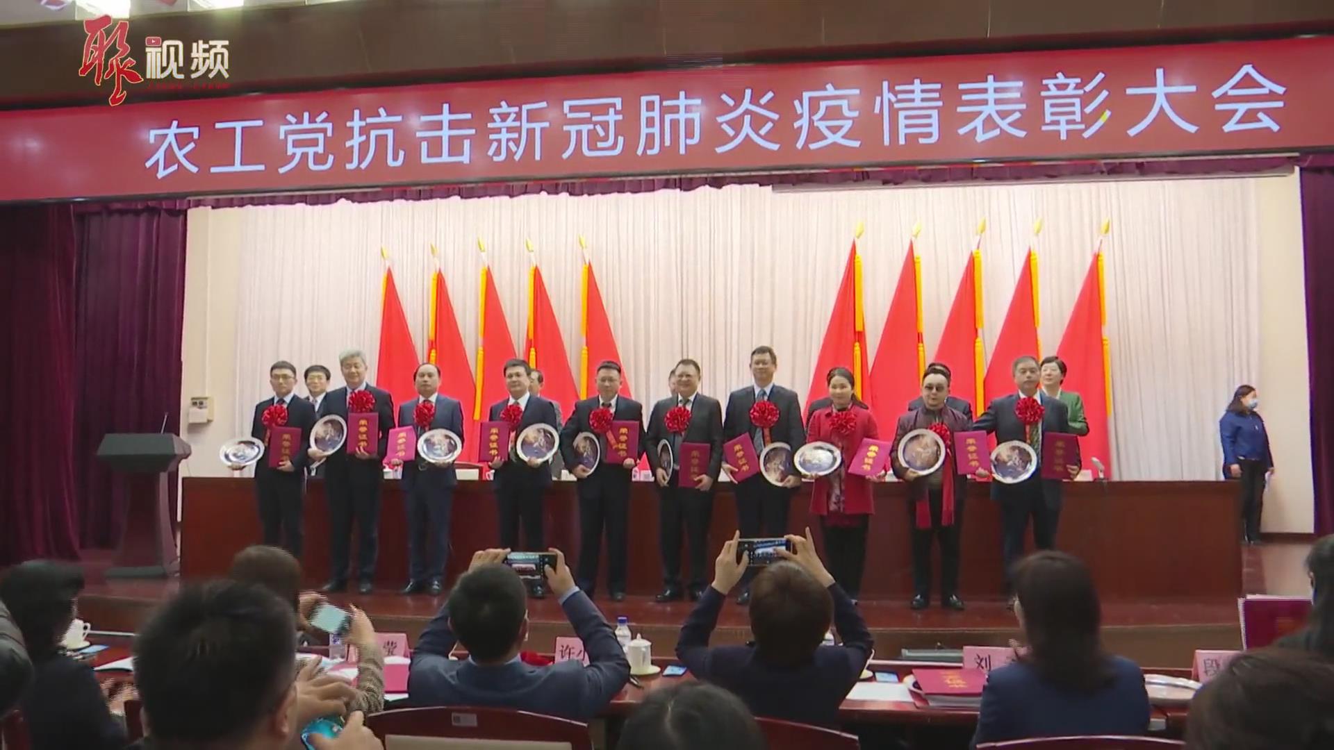 农工党抗击新冠肺炎疫情表彰大会在京召开